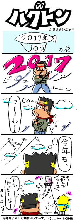 kaseki_495.jpg