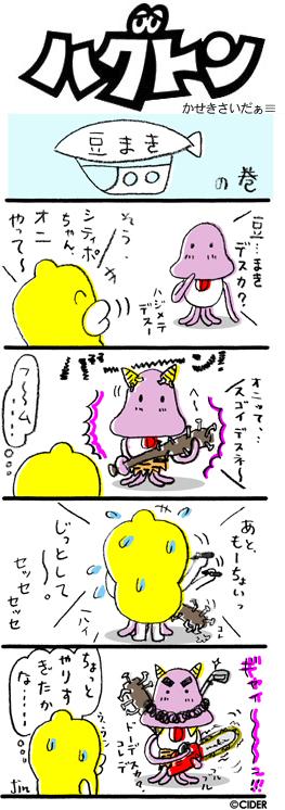 kaseki_499.jpg