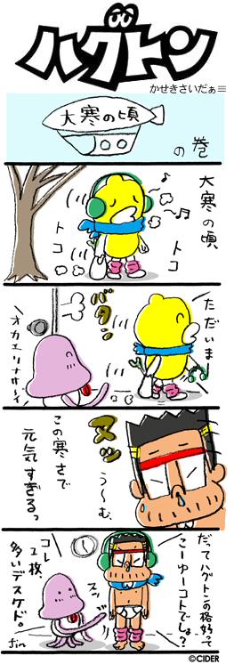 kaseki_500.jpg