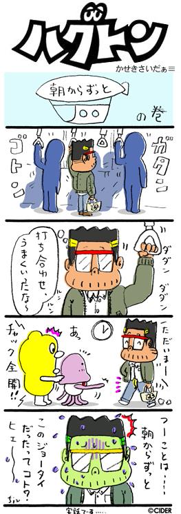 kaseki_501.jpg