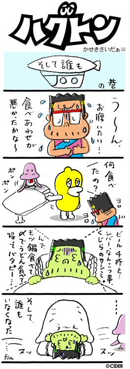 kaseki_502.jpg
