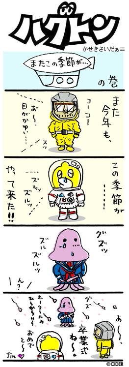 kaseki_504.jpg