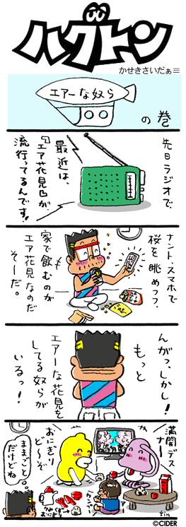 kaseki_508.jpg