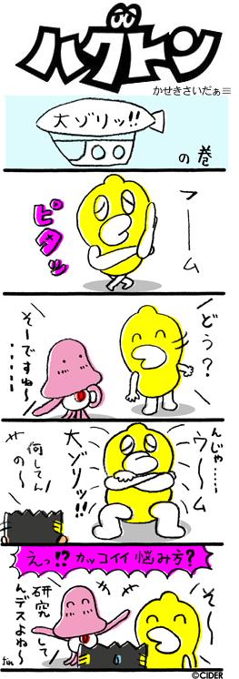 kaseki_511.jpg