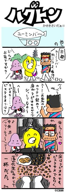 kaseki_515.jpg