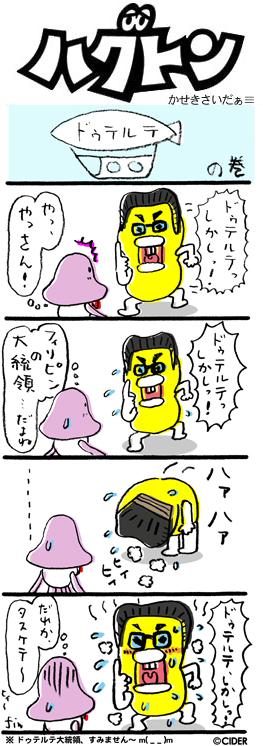 kaseki_516.jpg