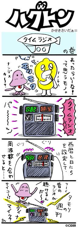 kaseki_518.jpg