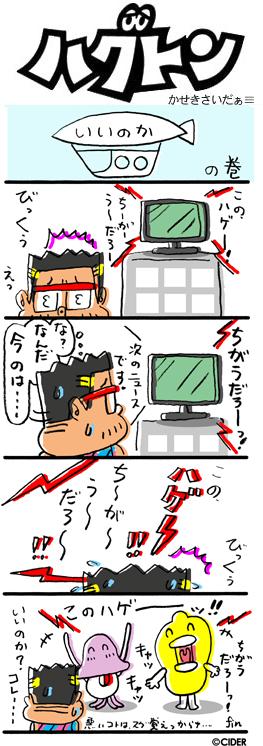 kaseki_519.jpg