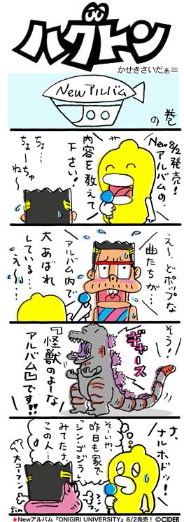 kaseki_521.jpg