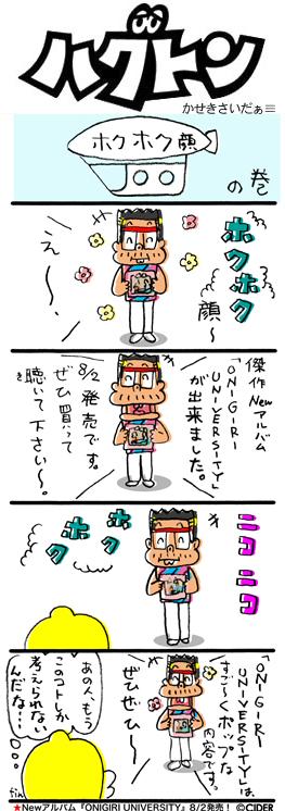 kaseki_522.jpg