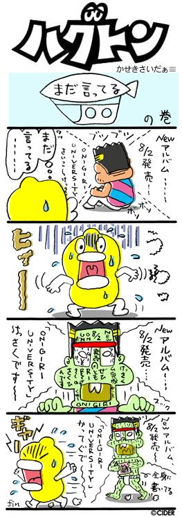 kaseki_523.jpg