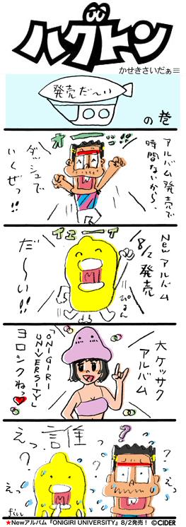 kaseki_524.jpg