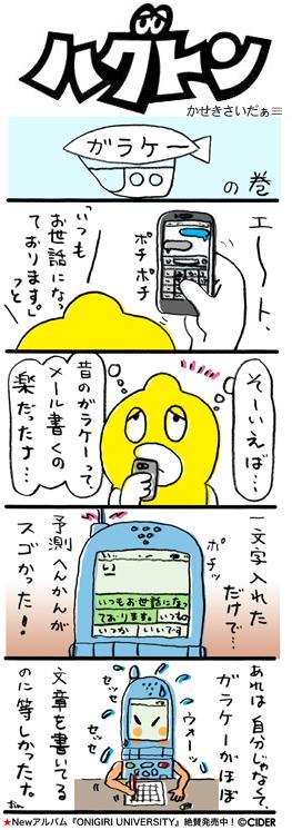kaseki_535.jpg