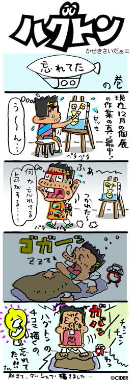 kaseki_539.jpg