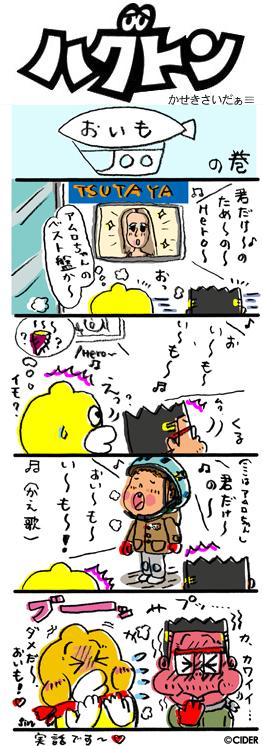 kaseki_541.jpg