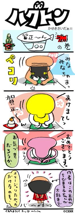 kaseki_543.jpg