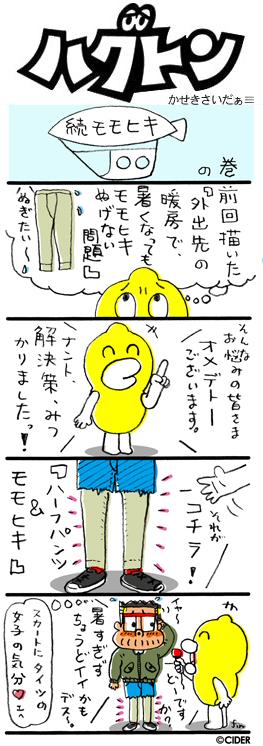 kaseki_546.jpg