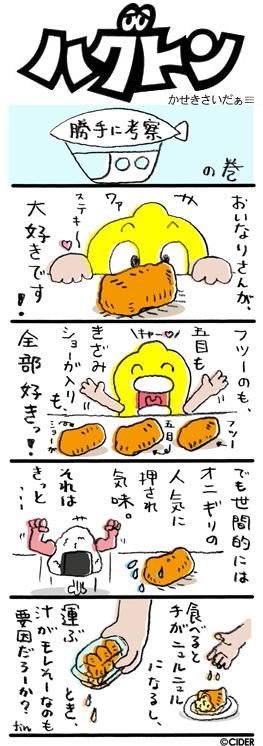 kaseki_548.jpg