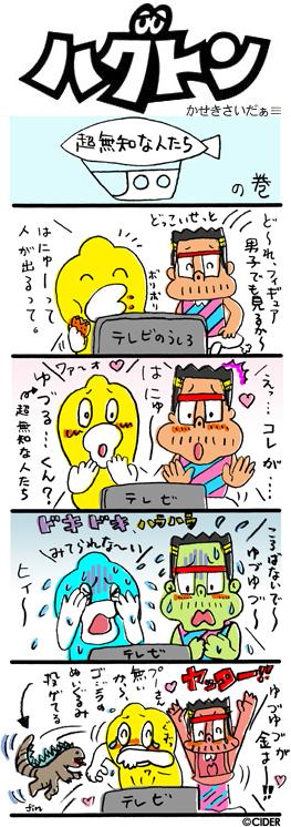 kaseki_551.jpg