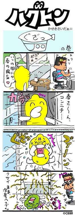 kaseki_554.jpg