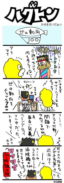 kaseki_557.jpg