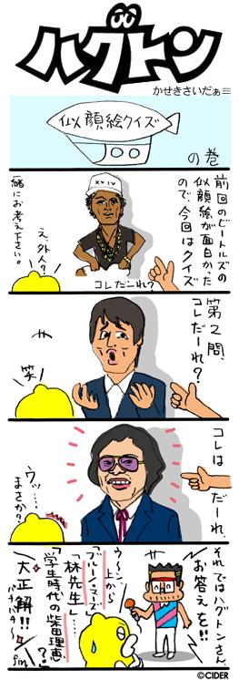 kaseki_559.jpg