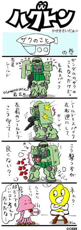kaseki_560.jpg