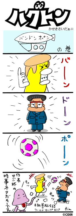 kaseki_567.jpg