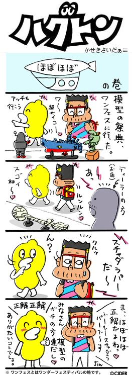 kaseki_574.jpg