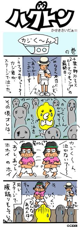 kaseki_577.jpg