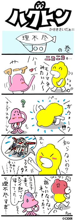 kaseki_580.jpg