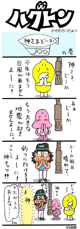kaseki_581.jpg
