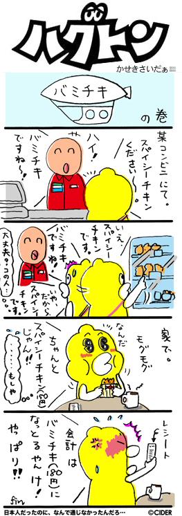 kaseki_582.jpg