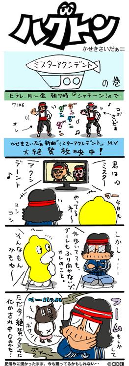 kaseki_583.jpg