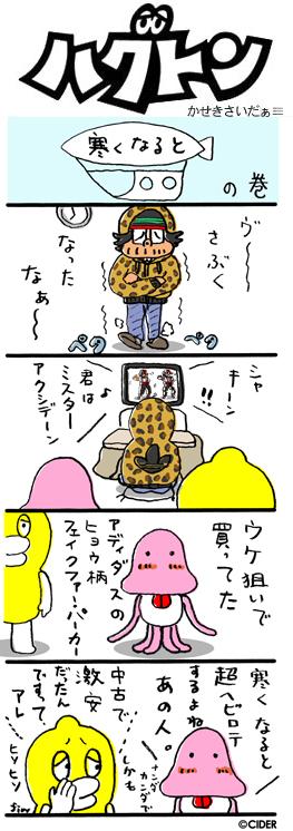 kaseki_584.jpg