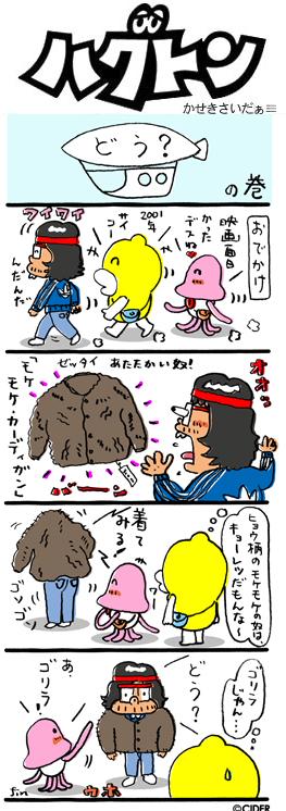 kaseki_585.jpg