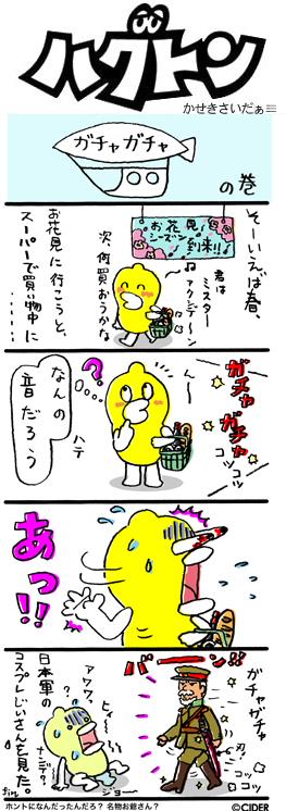 kaseki_586.jpg