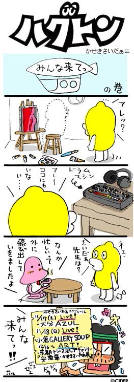 kaseki_587.jpg