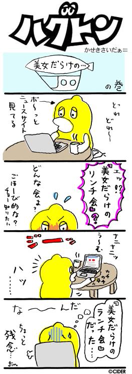kaseki_589.jpg