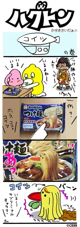 kaseki_590.jpg