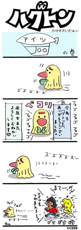 kaseki_592.jpg