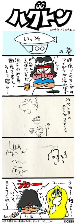 kaseki_594.jpg
