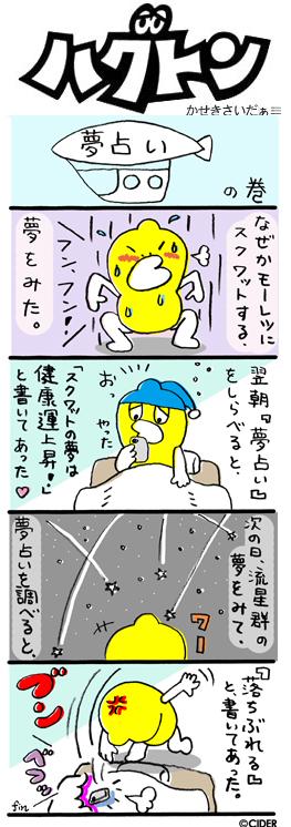 kaseki_595.jpg