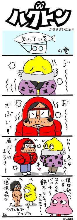 kaseki_596.jpg