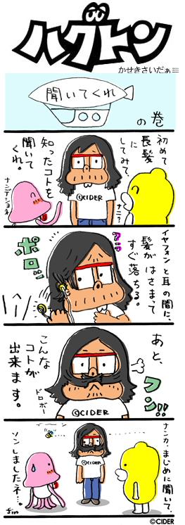 kaseki_597.jpg