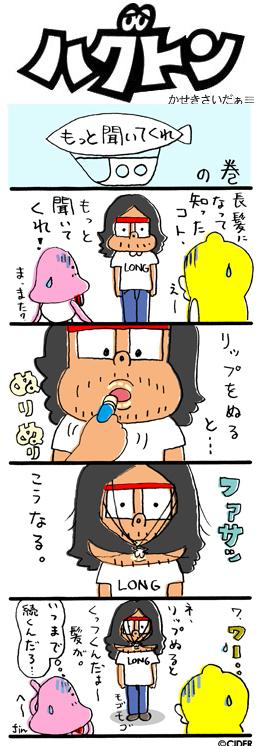 kaseki_598.jpg