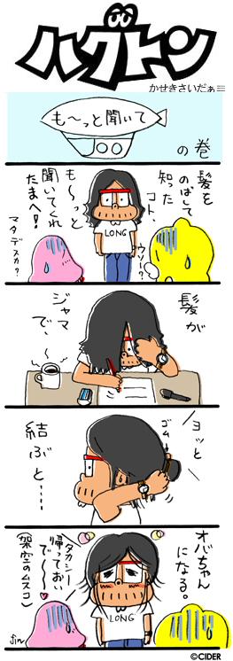 kaseki_599.jpg