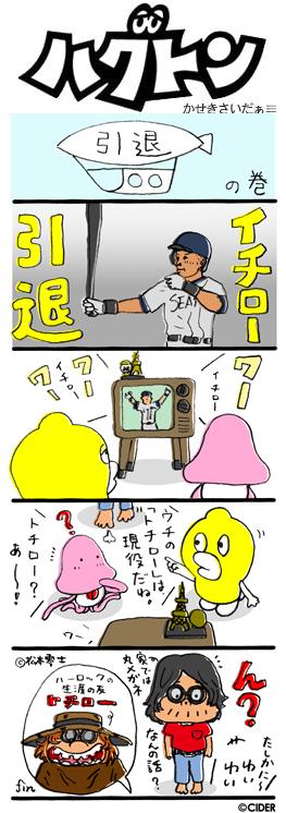 kaseki_601.jpg