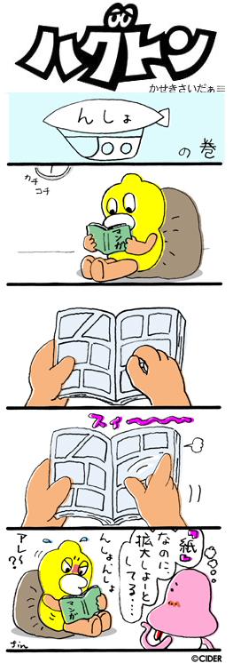 kaseki_602.jpg
