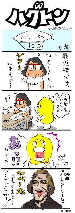 kaseki_603.jpg